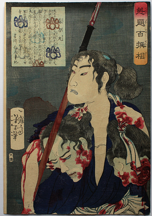 http://www.morimiya.net/online/ukiyoe-syousai/ukiyoe-images/yoshitoshi/rikimaru.jpg